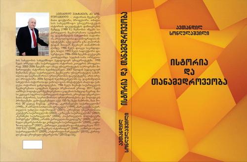 songulashvili-2-1